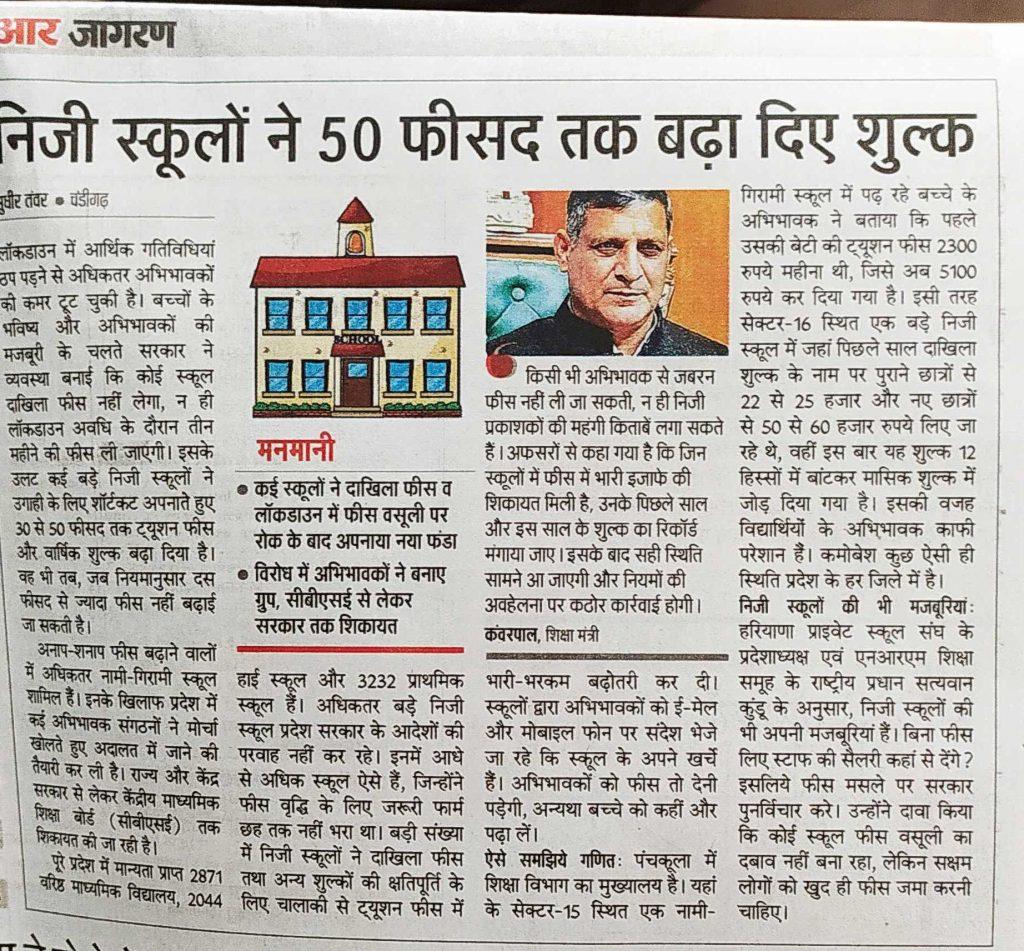 No School Fee in Haryana
