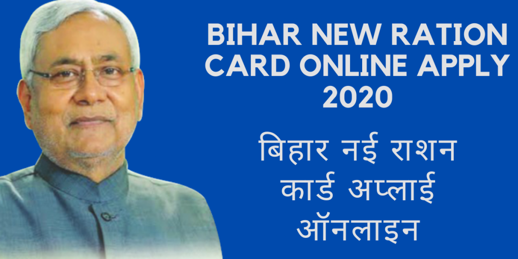 New Ration Card Online Apply 2020
