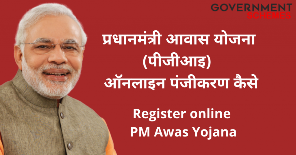 How to register online for Pradhan Mantri Awas Yojana