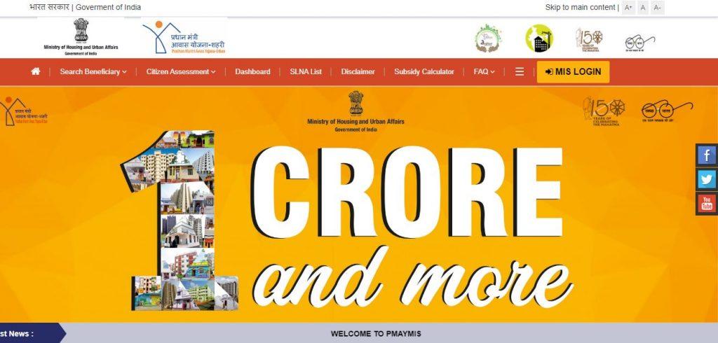 प्रधानमंत्री आवास योजना (पीजीआइ) के लिए ऑनलाइन पंजीकरण कैसे करें