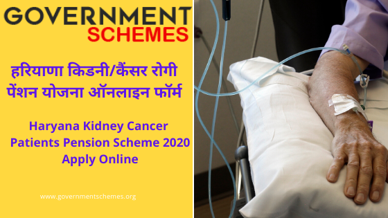 Haryana New Kidney  Cancer Patients Pension Scheme Apply Online Form